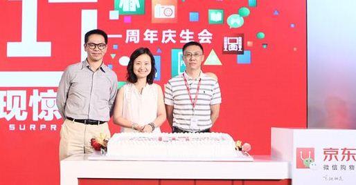 微信购物一周年:成京东'拉新'筹码