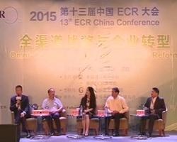2015中国ECR大会高端访谈