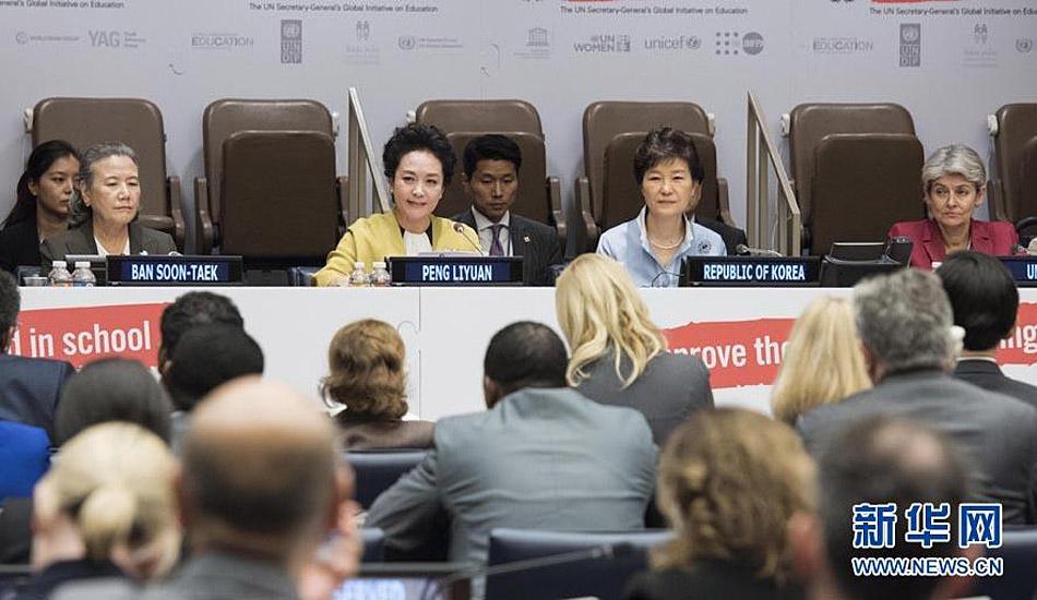 """彭丽媛出席联合国""""教育第一""""全球倡议高级别会议"""