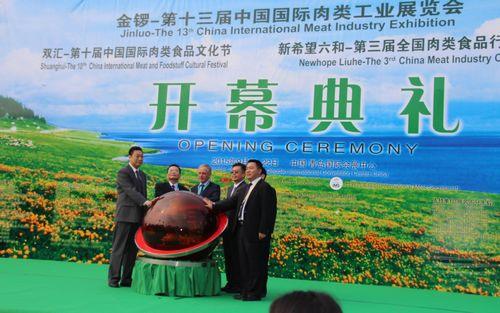 第十三届中国国际肉类工业展览会