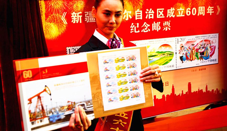 《新疆维吾尔自治区成立60周年》纪念邮票首发