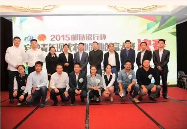 2015安徽青年现代农业创业创富大赛