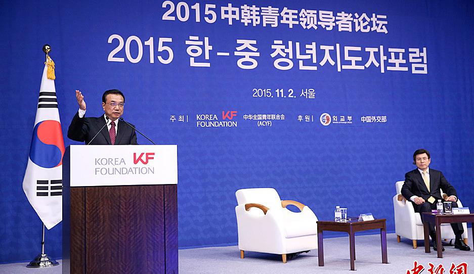 李克强出席中韩青年领导者论坛