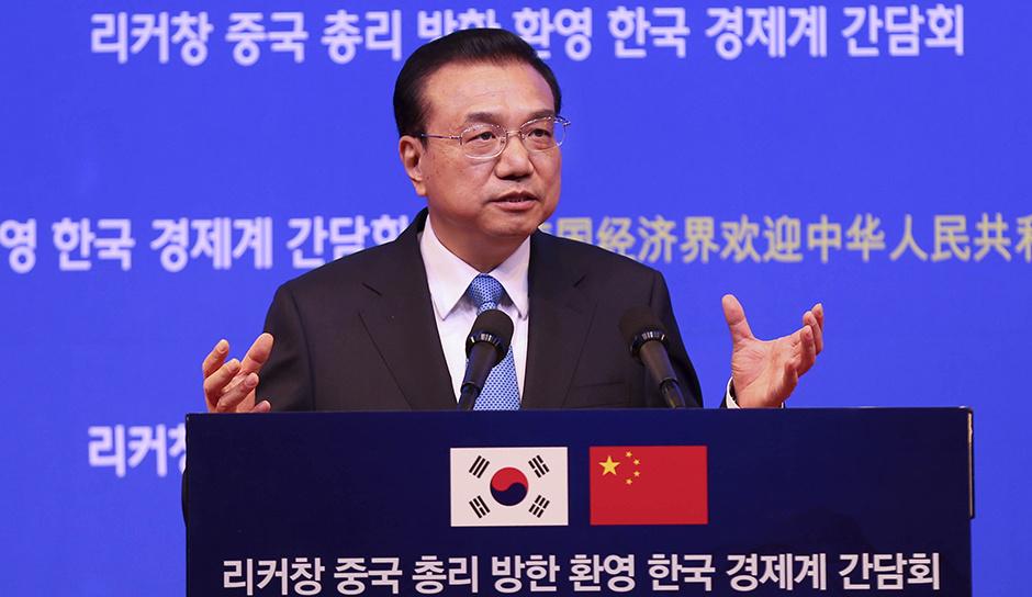 李克强出席韩国经济界欢迎午餐会并发表主旨演讲