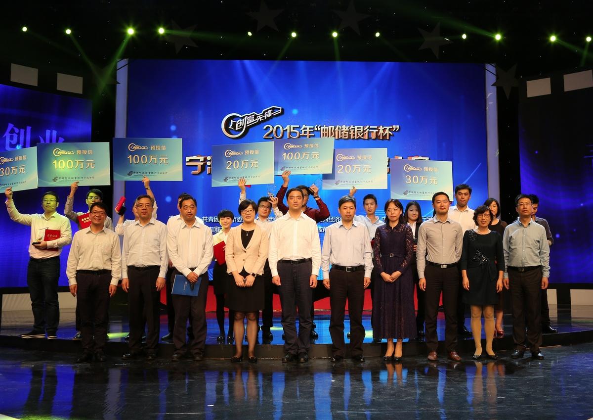 宁波青年电商创业创富大赛半决赛落幕