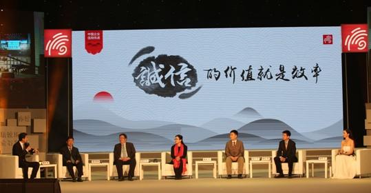 第二届中国企业信用传递年会汇集各界代表共话诚信价值