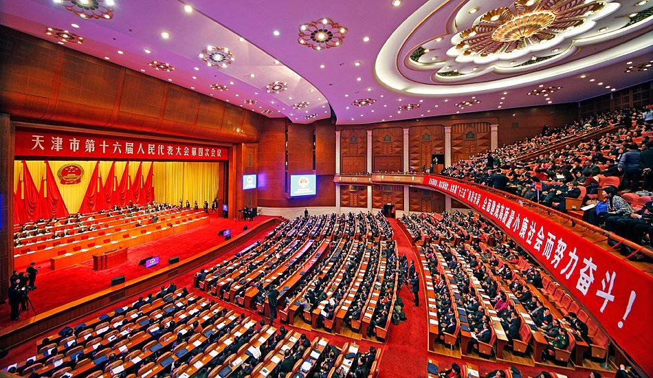 天津市十六届人大四次会议举行