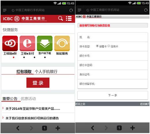 """手机诈骗又出新招数:群发短信""""发红包"""""""