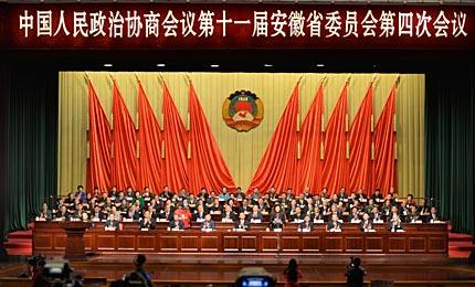 安徽省政协十一届四次会议开幕
