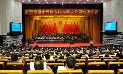 南宁市十三届人大第七次会议开幕