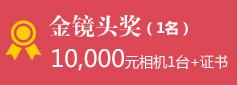 """第二届""""最美中国大地""""摄影大赛"""