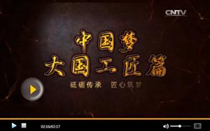 中国梦大国工匠篇宣传片