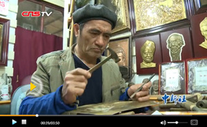 """铜雕艺人:50年如一日与铜板""""对话"""""""