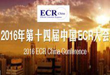 第十四届中国ECR大会