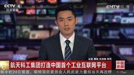航天科工打造中国首个工业互联网平台