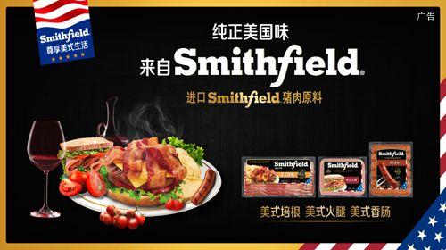双汇品牌故事亮相央视 打造世界著名的中国品牌