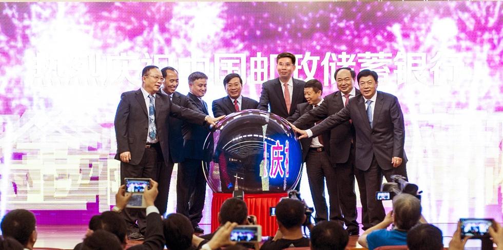 2016年9月,中国邮政储蓄银行三农事业部成立。