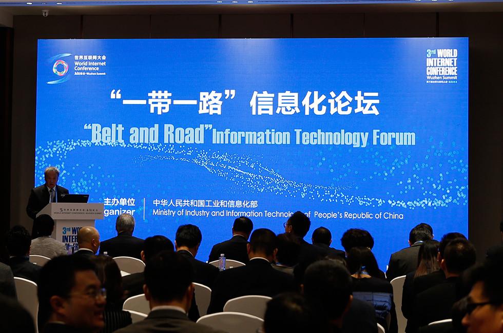 """第三届世界互联网大会""""一带一路""""信息化论坛举行"""