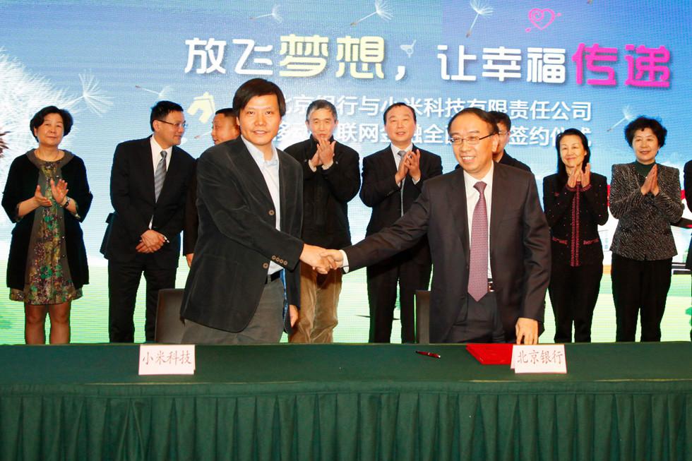 2014年2月19日,北京银行行长张东宁与小米公司董事长雷军代表双方签订移动互联网金融全面合作协议。