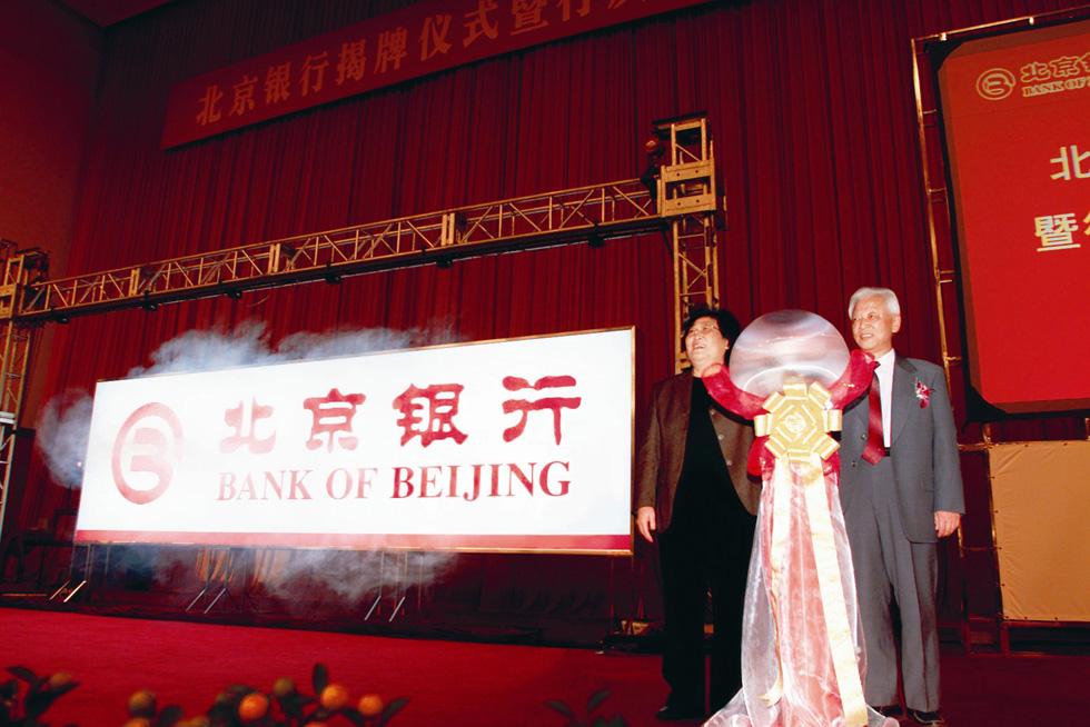 2005年1月8日,北京银行正式更启现用名,时任全国政协副主席周铁农与时任北京市常务副市长翟鸿翔共同为新行名揭牌。