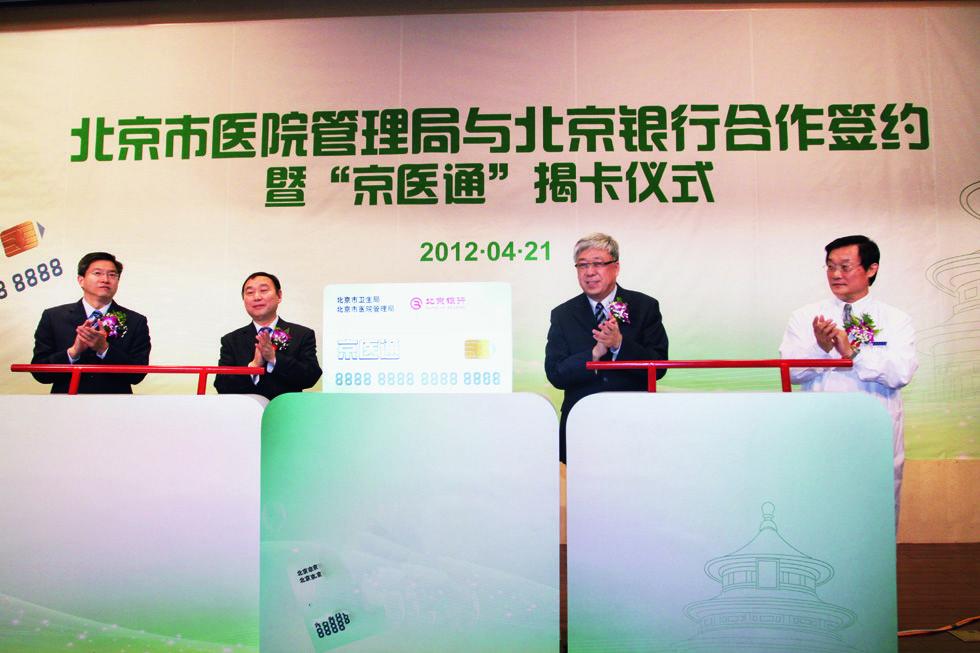 """2012年4月21日,北京银行举办""""京医通""""揭卡仪式。"""