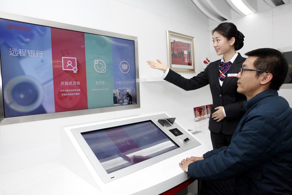 北京银行智能银行可为市民百姓或小微企业提供征信查询、贷款申请、自助开卡等快捷化、个性化的服务。