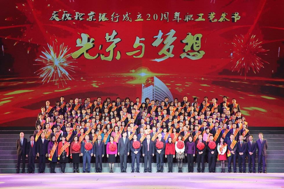 2016年1月13日,北京银行对评选出的金质荣誉奖、金星奖、银星奖优秀干部员工进行表彰。