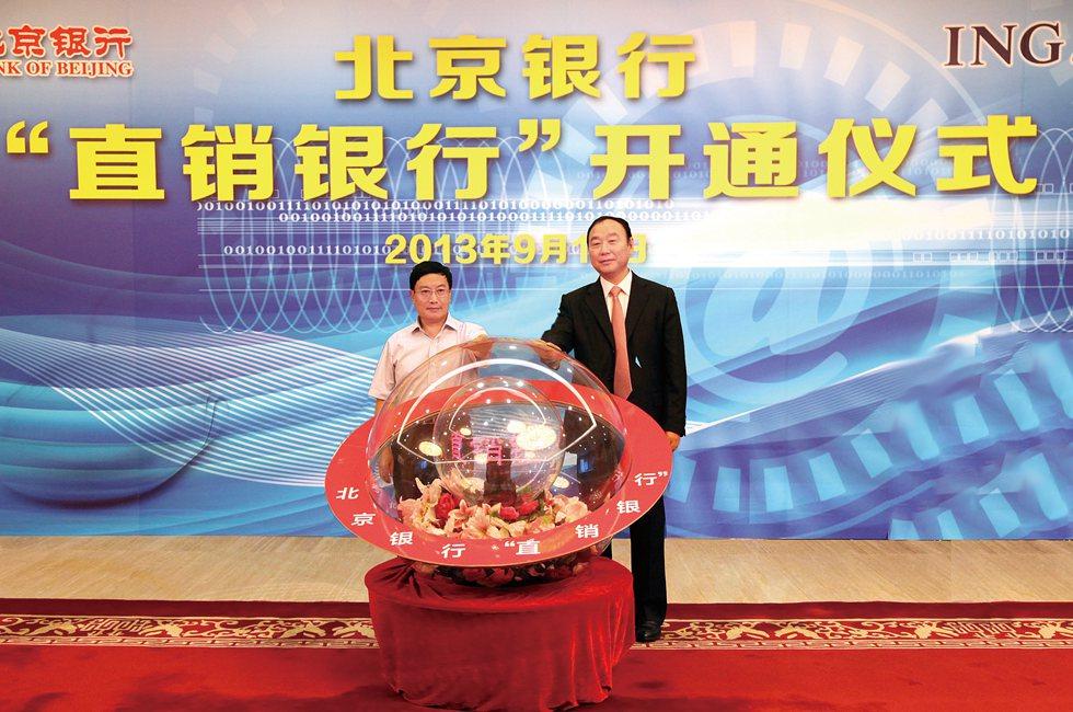 """2013年9月18日,北京银行成功挂牌国内首家""""直销银行""""。"""