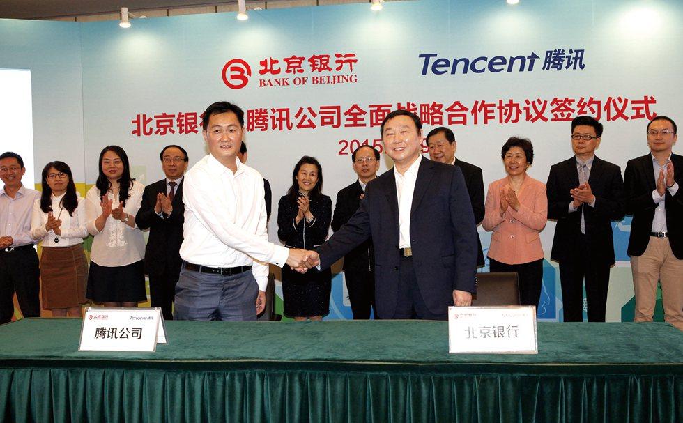 2015年4月29日,北京银行与腾讯公司签署全面战略合作协议。