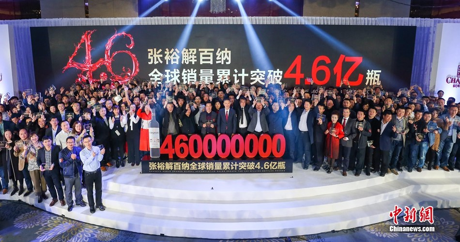 张裕解百纳销量突破4.6亿瓶。