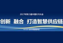 第十五届中国ECR大会