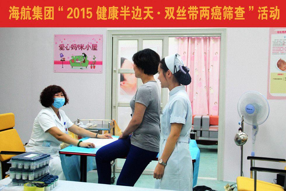 """2015年3月,海航集团工会举办""""2015健康半边天•双丝带两癌筛查""""活动。"""