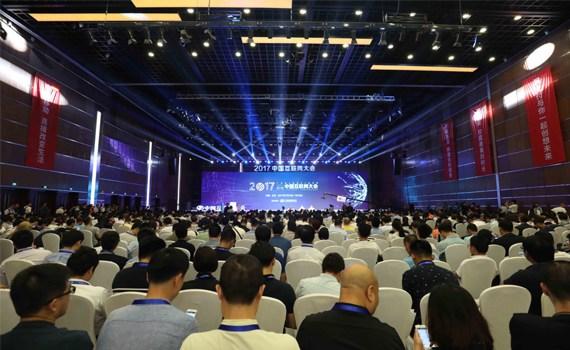 2017中国互联网大会开幕