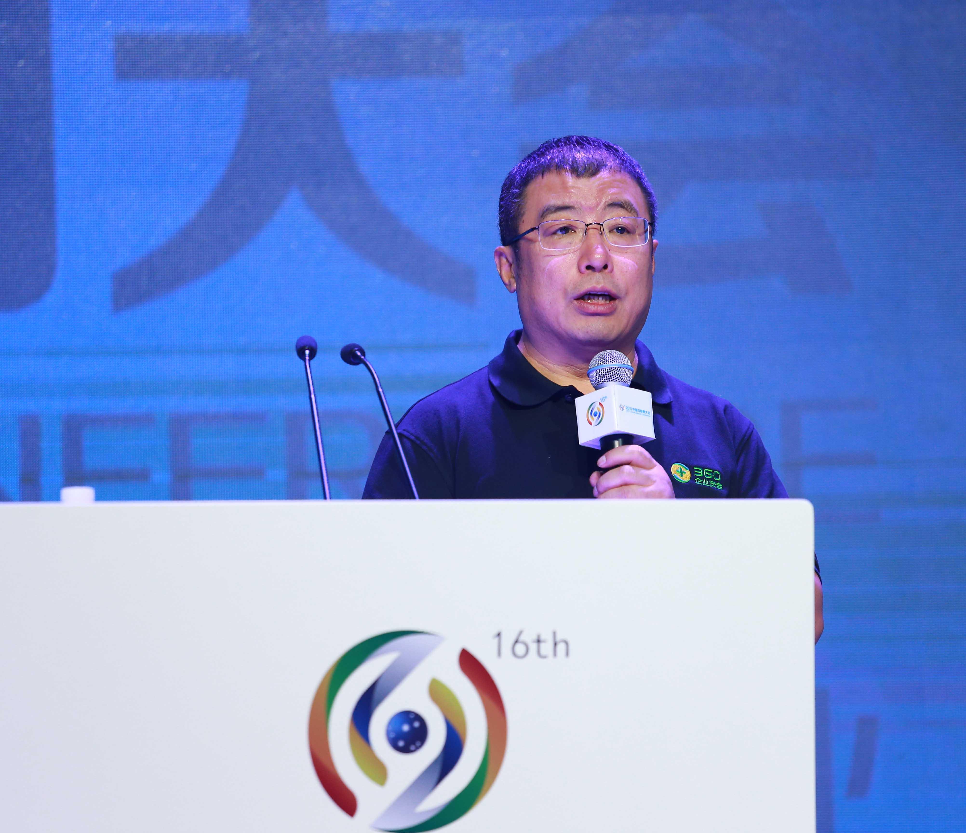 360齐向东:建设全新的网络安全体系迫在眉睫
