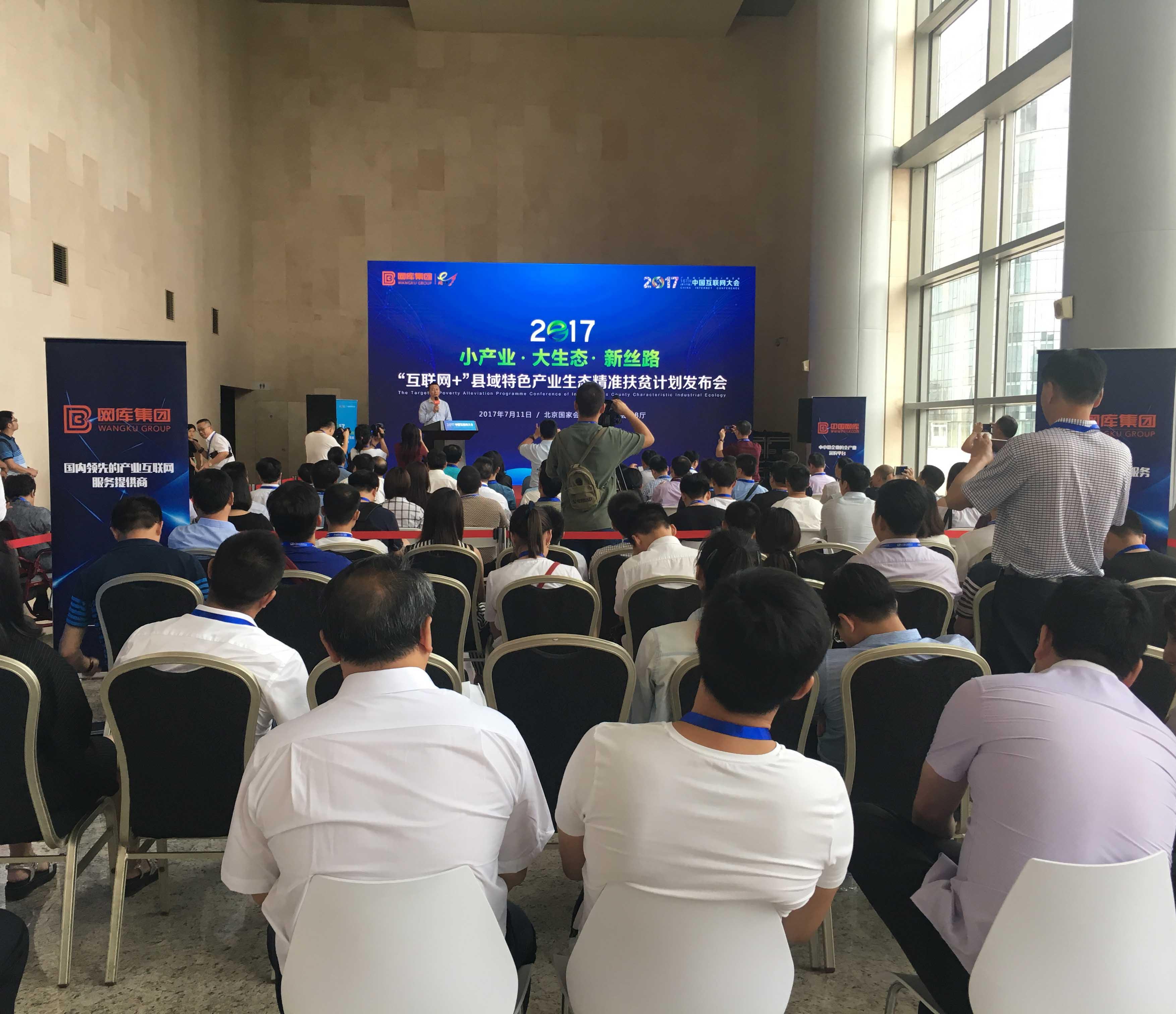 网库发布互联网+县域特色产业生态精准扶贫计划