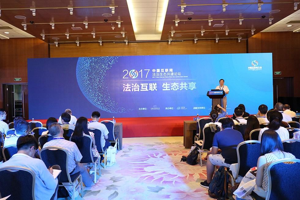 2017中国互联网法治生态共建论坛