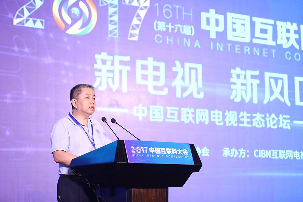 2017中国互联网电视生态论坛