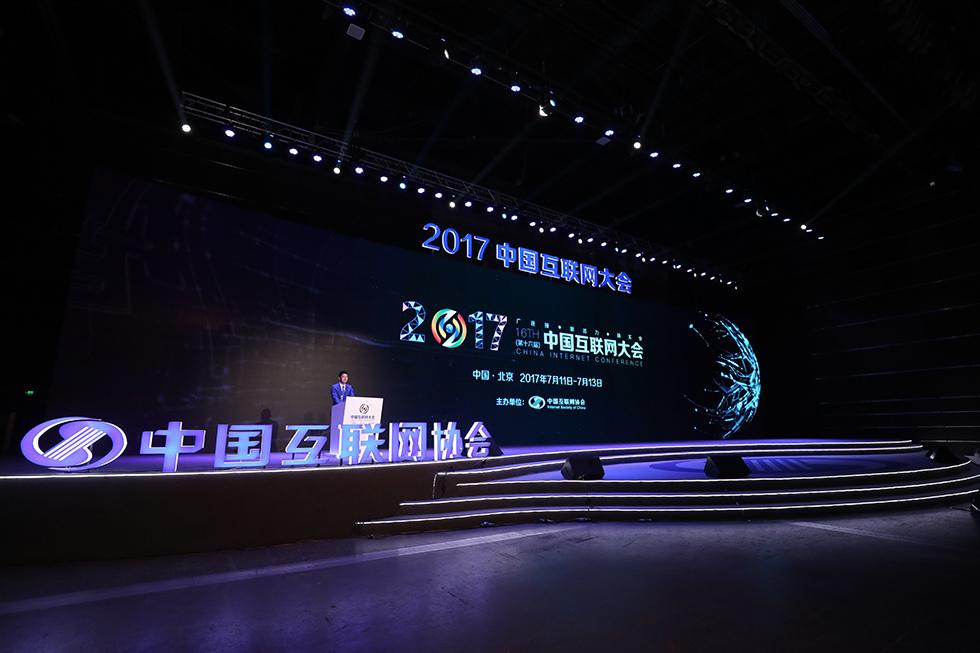2017中国互联网高层年会