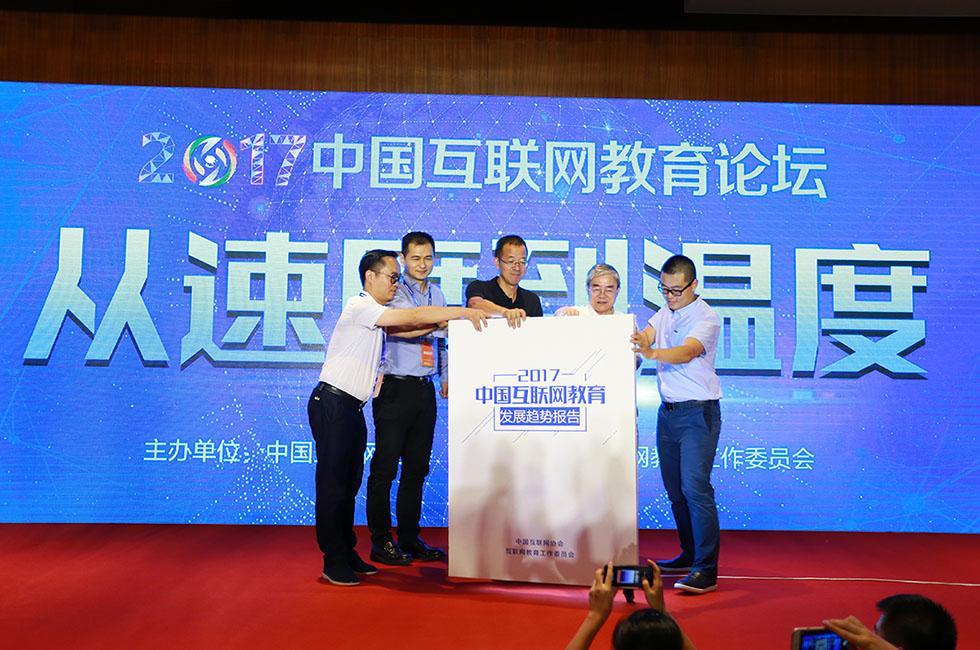 2017中国互联网教育论坛