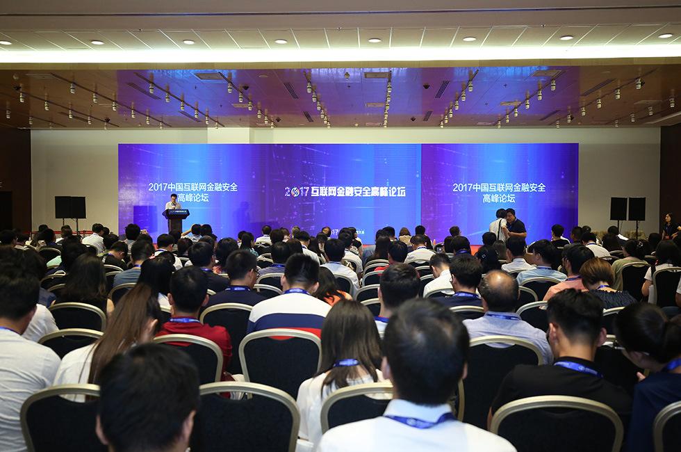 2017中国互联网金融安全高峰论坛