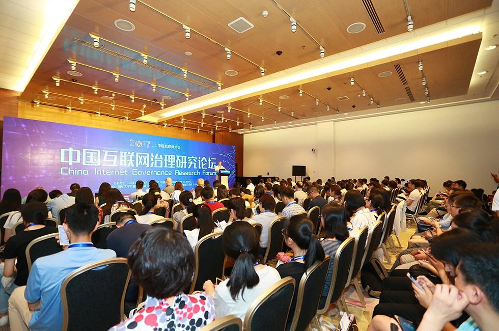 2017中国互联网治理研究论坛