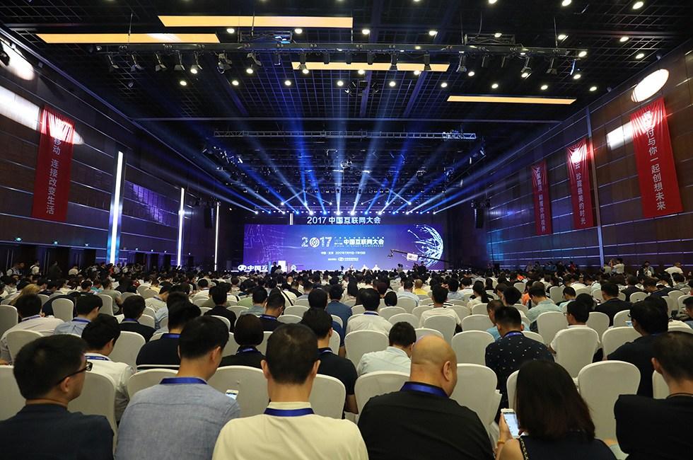 2017中国互联网大会开幕论坛