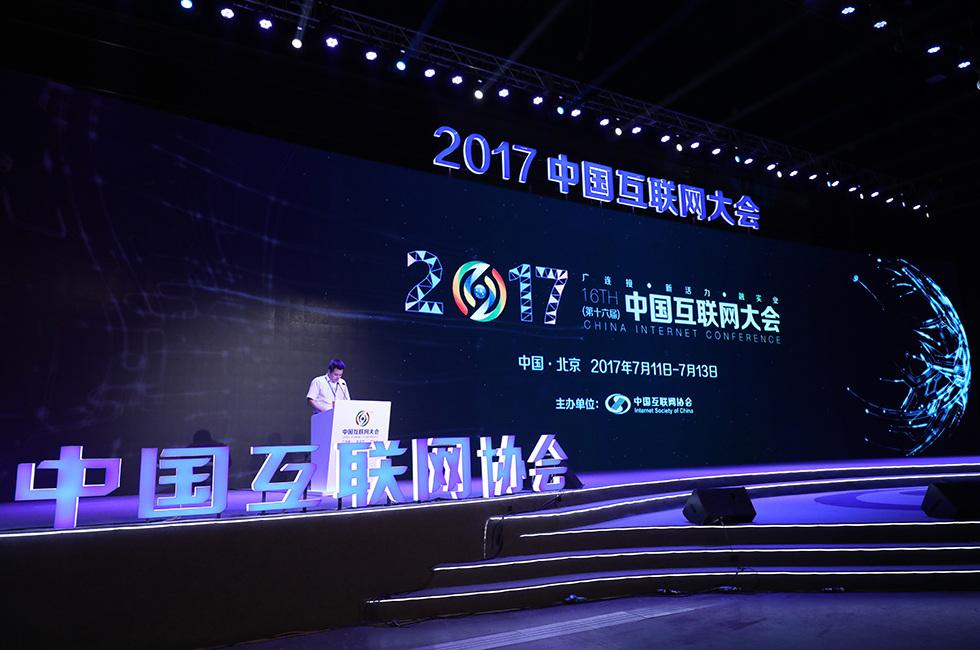 2017国际互联网创新发展论坛