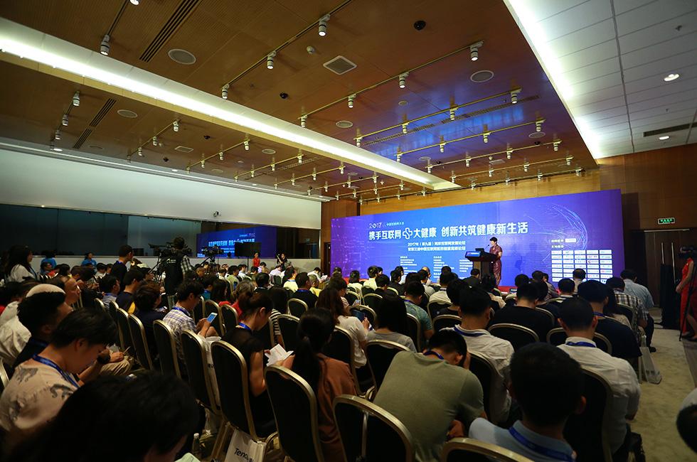 2017两岸互联网发展论坛