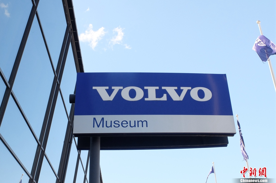 沃尔沃汽车博物馆参观记