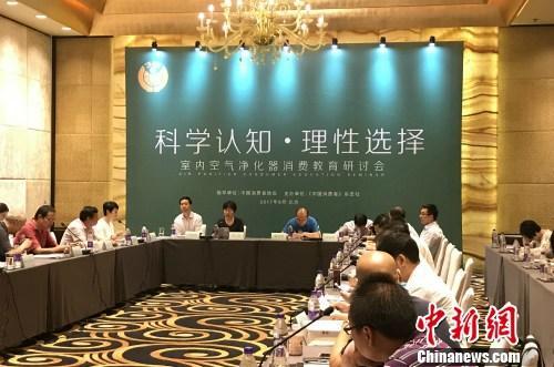 """9月14日,""""室内空气净化器消费教育研讨会""""在北京召开。<a target='_blank' href='http://www.chinanews.com/' >中新网</a> 种卿 摄"""