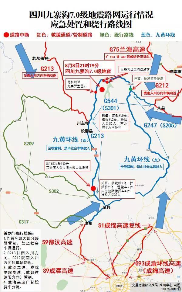 速看!交通部发布九寨沟地震应急处置和绕行路线