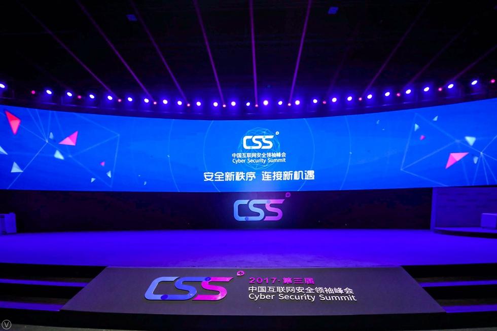 第三届中国互联网安全领袖峰会现场