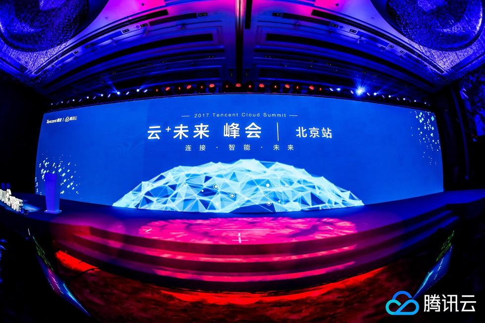 """2017腾讯""""云+未来""""峰会北京站现场"""