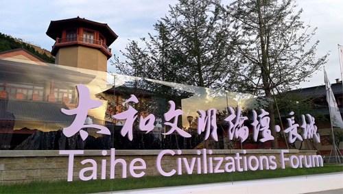 全球精英齐聚北京共谱太和声